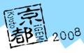 Thumbnail for version as of 03:09, 12 September 2008