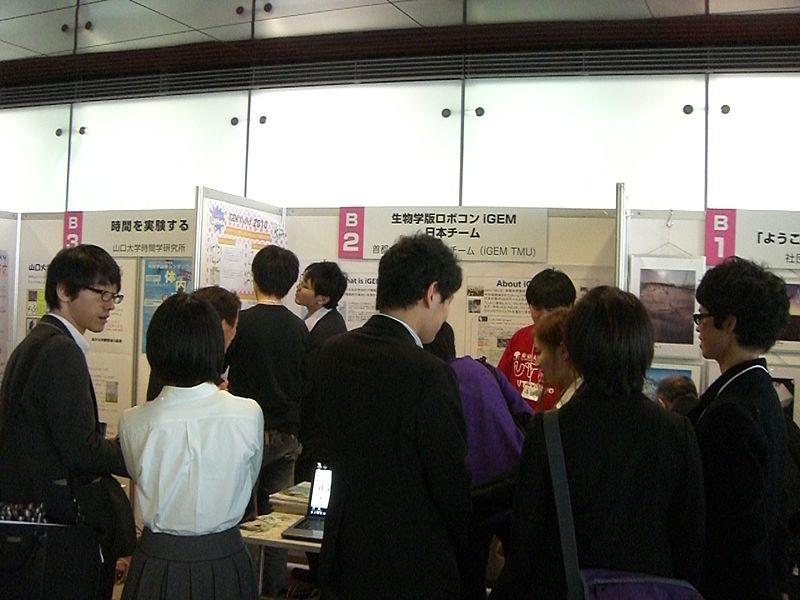 File:KyotoScienceAgora2.jpg