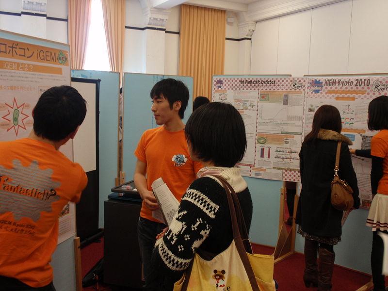 File:KyotoNFtm1.JPG