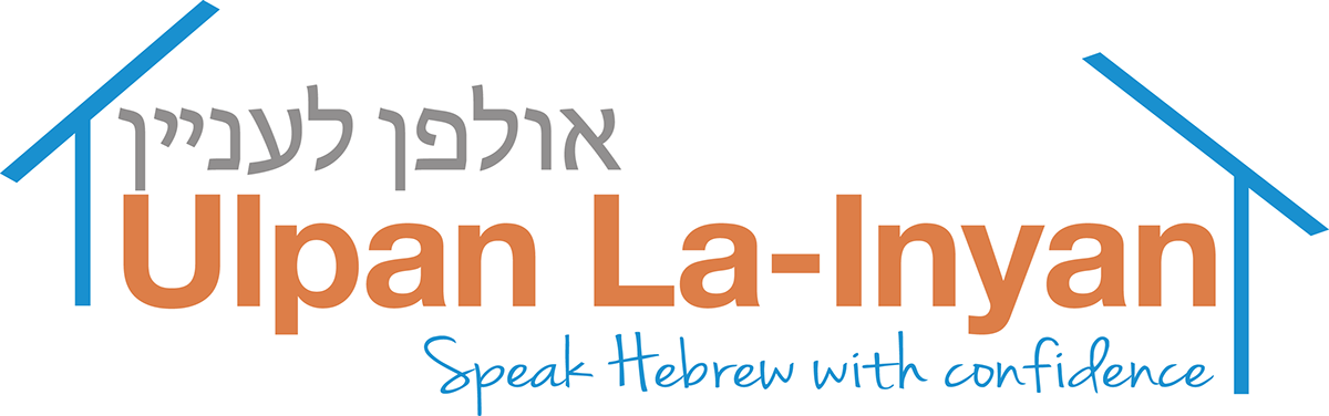 Ulpan La-Inyan
