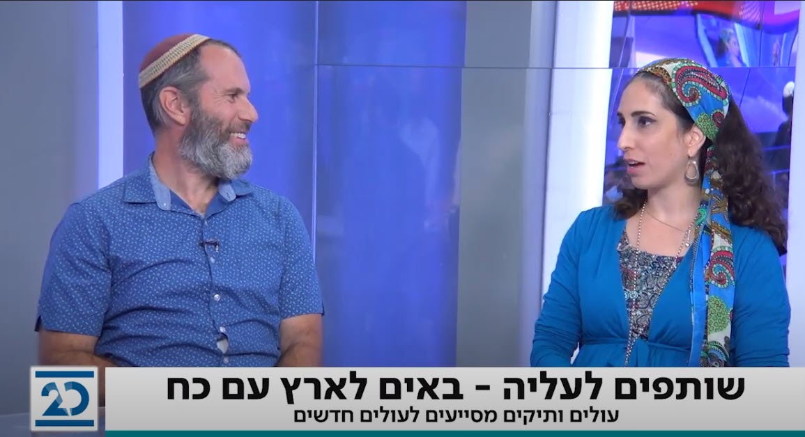 Partners In Aliyah on Channel 20!