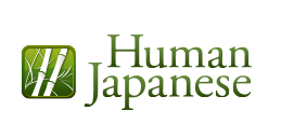 Human Japanese By Brak Software coupon codes