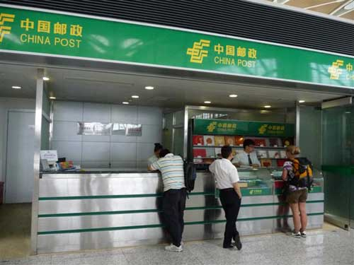 中国:上海机场邮局(2010)