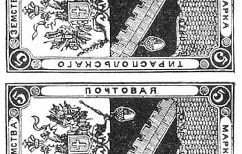 俄罗斯帝国的乡村邮票(1910年)