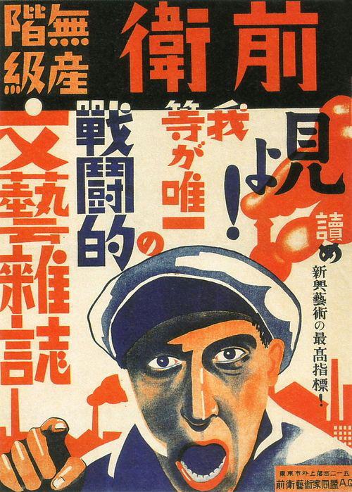 27-japan-1931