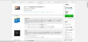 "Macbook pro retina 13"" 日本購入"
