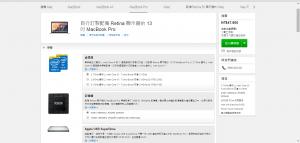 "Macbook pro retina 13"" 台湾購入"