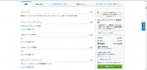 XPS13プラチナ 日本購入