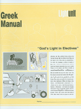 Greek manual