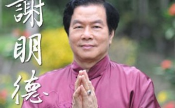 Mantak Chia's Universal Healing Tao - June 12-28, 2018