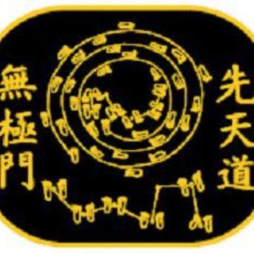 Taoist Qigong, Levels 1 & 2