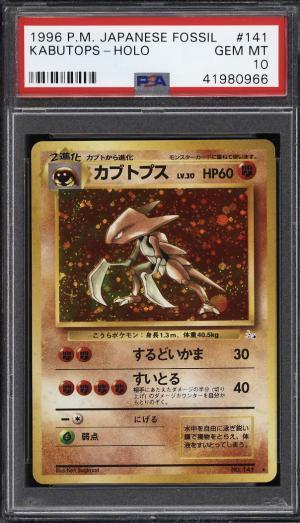 Image of: 1996 Pokemon Japanese Fossil Holo Kabutops #141 PSA 10 GEM MINT (PWCC)