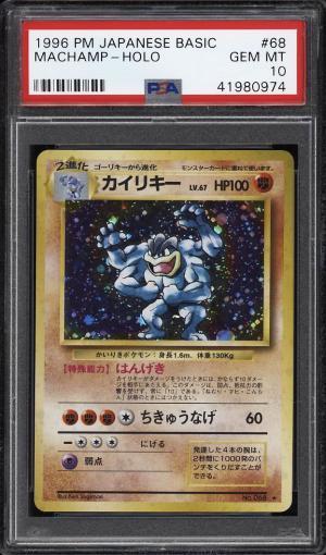 Image of: 1996 Pokemon Japanese Basic Holo Machamp #68 PSA 10 GEM MINT (PWCC)