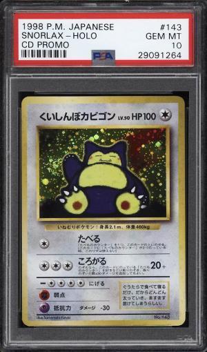 Image of: 1998 Pokemon Japanese CD Promo Holo Snorlax #143 PSA 10 GEM MINT (PWCC)