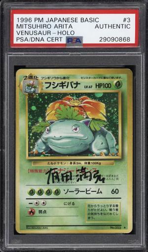 Image of: 1996 Pokemon Japanese Basic Holo Venusaur Mitsuhiro Arita Autograph PSA (PWCC)