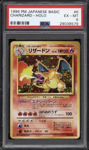 Image of: 1996 Pokemon Japanese Basic Holo Charizard #6 PSA 6 EXMT (PWCC)