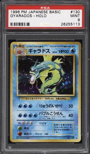 Image of: 1996 Pokemon Japanese Basic Holo Gyrados #130 PSA 9 MINT (PWCC)