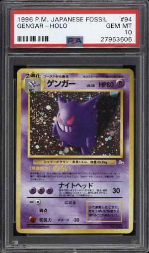Image of: 1996 Pokemon Japanese Fossil Holo Gengar #94 PSA 10 GEM MINT (PWCC)