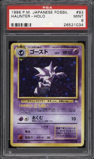 Image of: 1996 Pokemon Japanese Fossil Holo Haunter #93 PSA 9 MINT (PWCC)