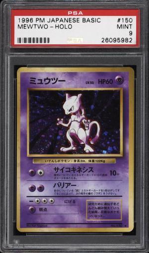 Image of: 1996 Pokemon Japanese Basic Holo Mewtwo #150 PSA 9 MINT (PWCC)