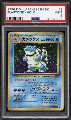 Image of: 1996 Pokemon Japanese Basic Holo Blastoise #9 PSA 9 MINT (PWCC)