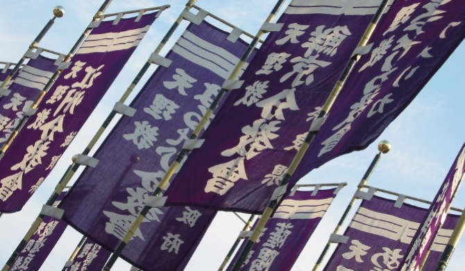 Purple Flags