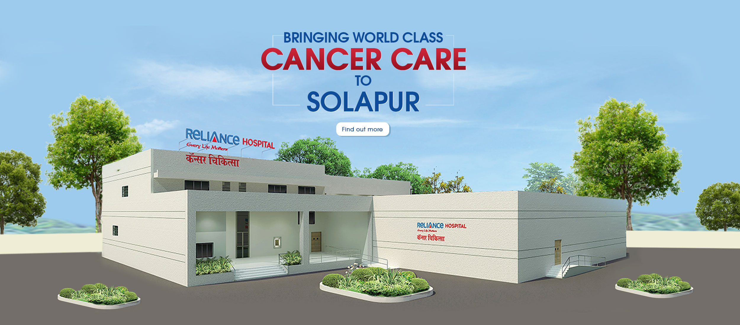 Reliance Hospital Cancer Centre Now in Solapur