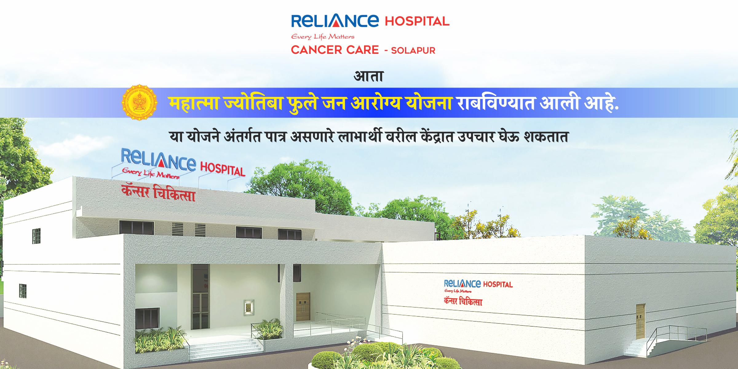 Cancer Centre in Solapur - Mahatma Jyotiba Phule Scheme