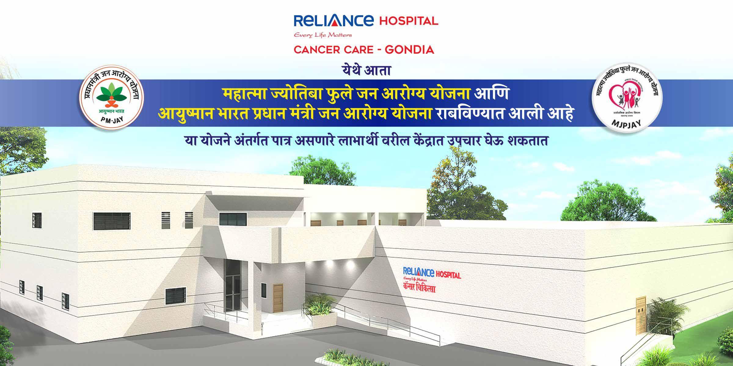 Reliance Hospital, Gondia now part of the Mahatma Jyotiba Phule Jan Arogya Yojana