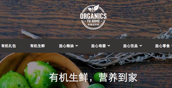 organics-to-home-hiring