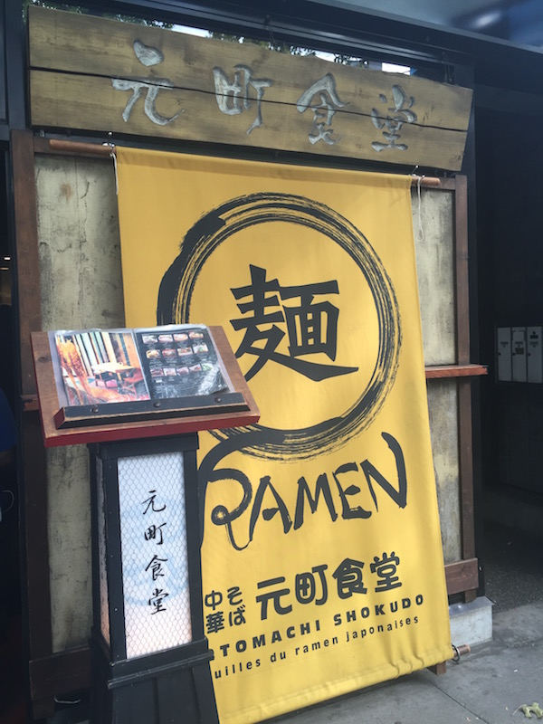 Motomachi-shokudo-ramen