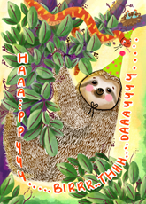 A Sloth's Day