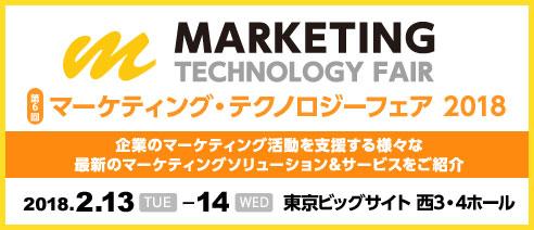 Marketing Technology Fair 2018