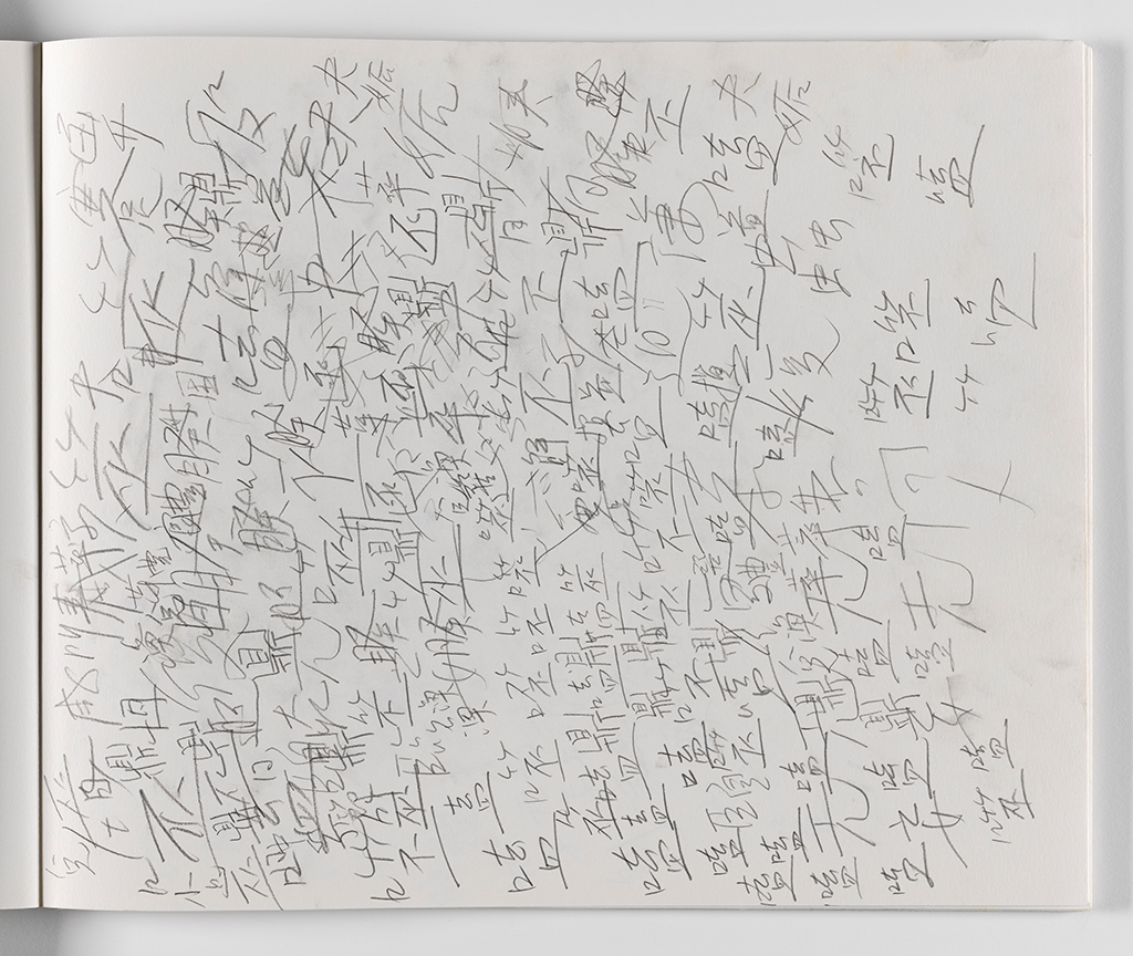 Nam June Paik, A Drawing Notebook, 1996 page 23