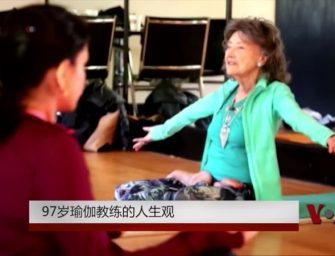 97岁瑜伽教练的人生观