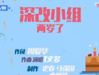 中国深改组推出说唱视频 融入习近平讲话