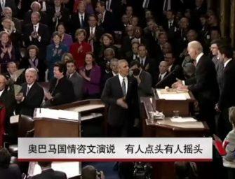 奥巴马国情咨文演说 有人赞有人驳