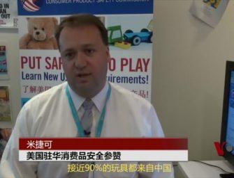 玩具安全:专访美国驻华消费品安全参赞