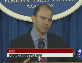 美吁避免两岸关系因台湾大选加剧紧张