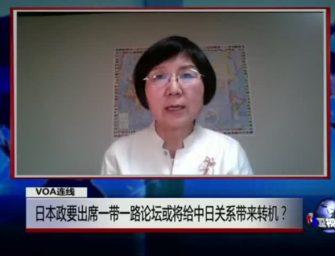 VOA连线:日本政要出席一带一路论坛或将给中日关系带来转机?