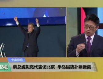 时事看台:韩总统拟派代表访北京,半岛局势扑朔迷离