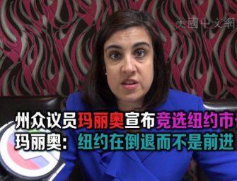州众议员玛丽奥正式宣布竞选纽约市长 玛丽奥:纽约在倒退而不是前进