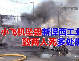 小飞机坠毁新泽西工业区 致两人死多处爆炸