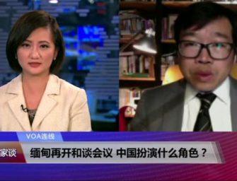 VOA连线:缅甸再开和谈会议 中国扮演什么角色?