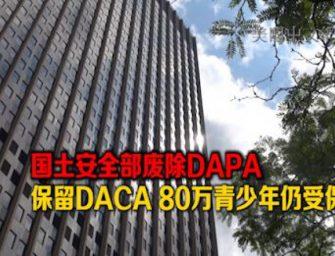 美国国土安全部宣布废除DAPA DACA被保留 近80万年轻人仍受保护