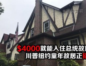 川普纽约皇后区童年故居正招租  总统故居受关注 邻居抱怨太扰民