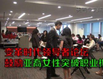 变革时代领导者论坛 鼓励亚裔女性突破职业枷锁