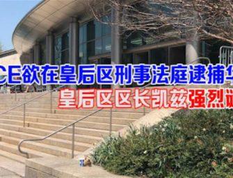 ICE欲在皇后区刑事法庭逮捕华女 皇后区区长凯兹强烈谴责