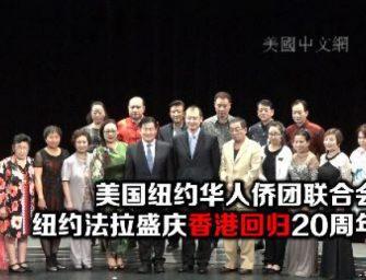 美国纽约华人侨团联合会  纽约法拉盛庆香港回归20周年