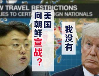 """白宫反驳朝外长""""川普向朝宣战""""言论"""